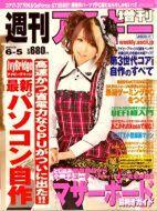 週刊アスキー増刊『IvyBridge最新パソコン自作』(4月27日発売)