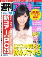 週刊アスキー5月22日号(5月8日発売)