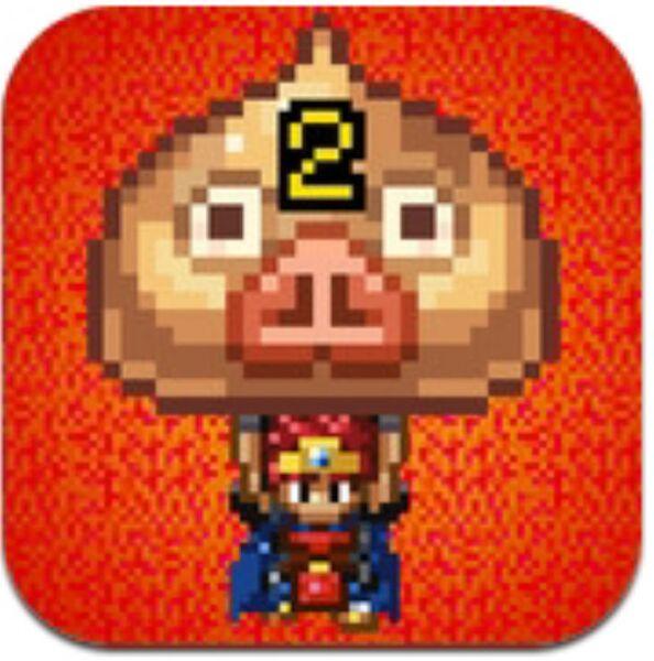 週アス×iPhoneゲームアプリ:ゴールデンウィークは終わったけど『モンスターを集めてまいれ! 2』