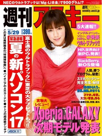 週刊アスキー5月29日号(5月15発売)
