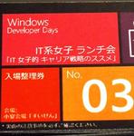 """""""お嬢様""""部員に執事が回答!? Windows技術系女子コミュに潜入"""