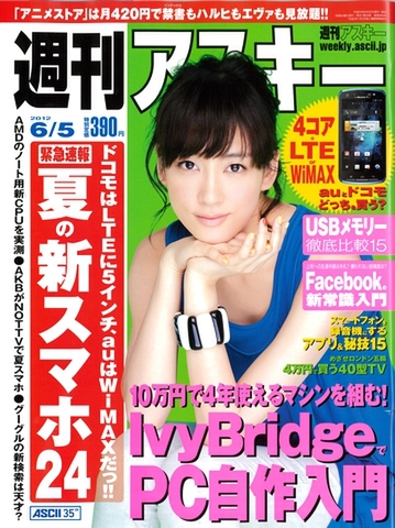 週刊アスキー6月5日号(5月22発売)