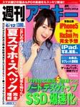 週刊アスキー6月12日号(5月29発売)