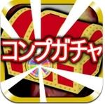 週アス×iPhoneゲームアプリ『コンプガチャ』:いわゆるシミュレーターでございます、えぇ、淡々と