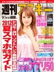 週刊アスキー増刊『2012夏スマホ完全ガイド』(5月31日発売)