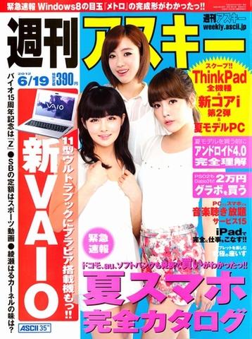 週刊アスキー6月19日号(6月5日発売)