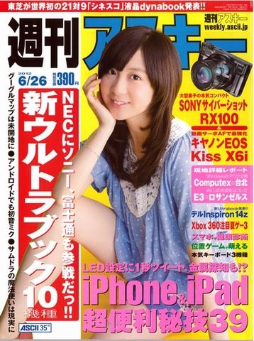 週刊アスキー6月26日号(6月12日発売)