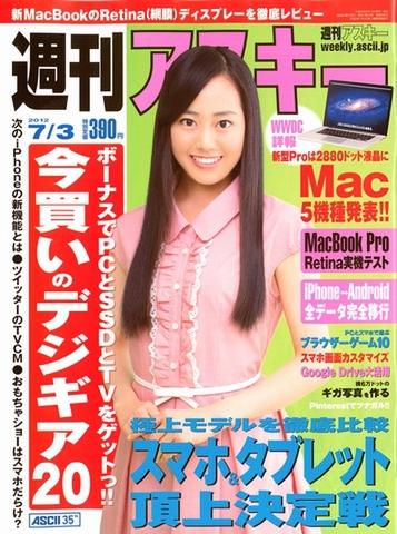 週刊アスキー7月3日号(6月19日発売)