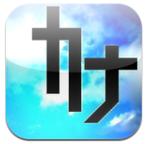 入力した文字を半角カナ文字に変換できるiPhoneアプリ、半角カナ変換