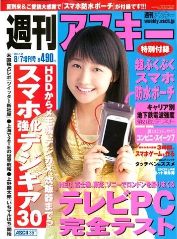 週刊アスキー8月7日増刊号(7月2日発売)