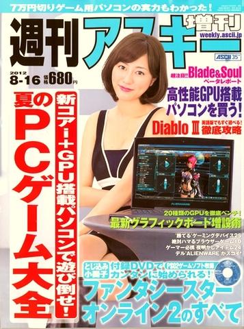週刊アスキー増刊『夏のPCゲーム大全』(7月5日発売)
