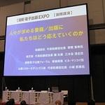 国際電子出版EXPOの講演から見えた国内電子書籍業界の今