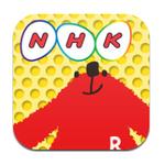 ネット経由でNHKが聴けるiPhoneアプリ、NHKラジオ らじる★らじる