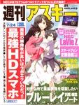 週刊アスキー7月24日号(7月10日発売)