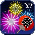 花火大会と夏祭り情報を網羅できるAndroidアプリがイカス!
