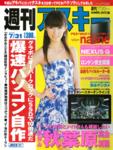 週刊アスキー7月31日号(7月17日発売)