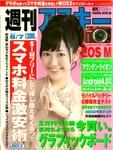 週刊アスキー8月7日号(7月24日発売)