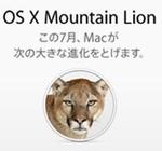 Mac OS X 10.8は本日7月25日ダウンロード販売開始