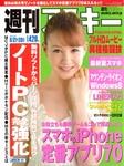週刊アスキー8月21-28日合併号(8月6日発売)