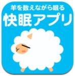 眠れない夜でも安眠をお届けするiPhoneアプリ、快眠アプリ