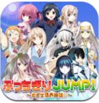 限界突破を目指して跳び続けるiPhoneアプリ、ぶっちぎりJUMP!~めざせ限界突破!!~
