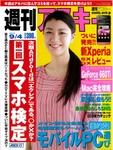 週刊アスキー9月4日号(8月20日発売)