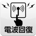 圏外から素速く復帰できるAndroidアプリがイカス!