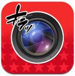 写真をマンガふうに撮るiPhoneアプリ、漫画カメラ