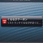 iPhone 5に先駆けて使える ぐるなびクーポンがPassbookに対応