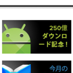 Google Playで人気アプリを25円でゲット(期間限定)