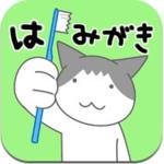 かわいいネコと歯周病を予防するiPhoneアプリ、ニャン!とはみがき