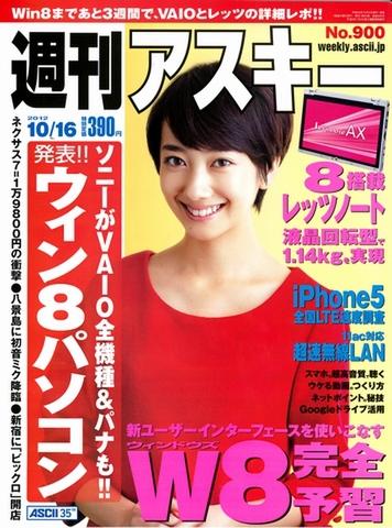 週刊アスキー10/16号(10月2日発売)