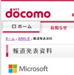 マイクロソフトとドコモが法人タブレット市場で協業