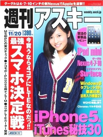 週刊アスキー11/20号(11月6日発売)
