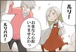 週アスCOMIC「時ドキ荘!」第167回