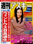 週刊アスキー11/27号(11月13日発売)