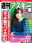 週刊アスキー12/4号(11月19日発売)