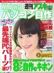 週刊アスキー増刊『Windows8パソコン自作』(11月21日発売)