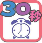 短時間でできるダイエット方法満載のiPhoneアプリ、30秒ダイエット