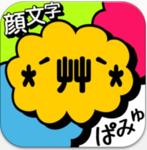 1500種類の顔文字を一発登録できるiPhoneアプリ、顔文字ぱみゅ!!