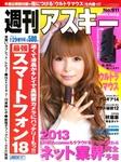 週刊アスキー1/29増刊号(12月17日発売)