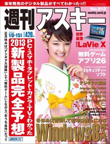 週刊アスキー1/8-15合併号(12月25日発売)