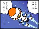 週アスCOMIC「キャプテン・ビッキー」第01回