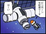 週アスCOMIC「キャプテン・ビッキー」第02回