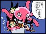 週アスCOMIC「キャプテン・ビッキー」第04回
