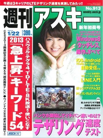 週刊アスキー1/22号(1月7日発売)