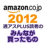 2012年、週アスPLUS読者のみんながAmazonで買ったもの
