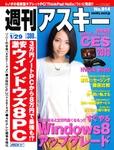 週刊アスキー1/29号(1月15日発売)