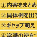 人目を引くタイトル付けの7つの方法