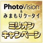 PhotoVision&みまもりケータイのミリオンキャンペーンがスタート